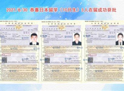2021/8/30 恭喜日本留学(10月生)3人在留成功获批