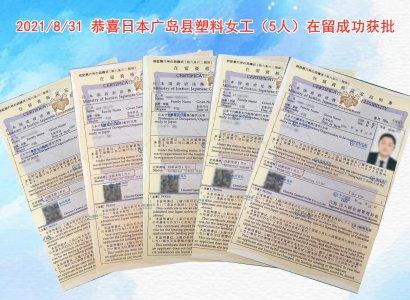 2021/8/31 恭喜日本广岛县塑料女工(5人)在留成功获批
