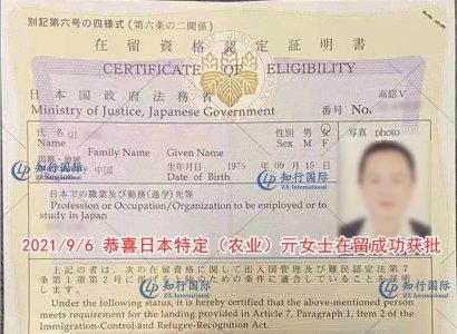 2021/9/6 恭喜日本特定(农业)亓女士在留成功获批