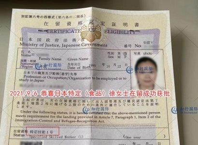 2021/9/6 恭喜日本特定(食品)徐女士在留成功获批