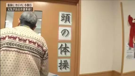 """日本最牛养老院简直逆天了!印钞票开赌场,堪称""""老人迪斯尼""""!"""