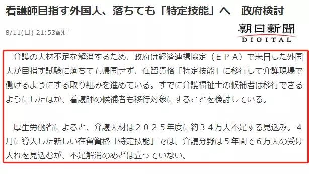 日本特定技能向在日的外国看护师候选人敞开大门